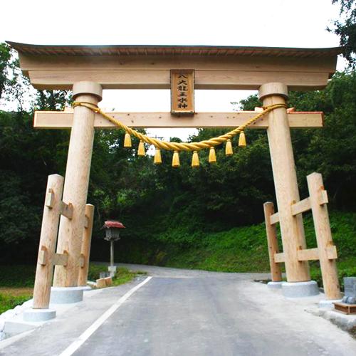 八大龍王水神社鳥居 新設工事